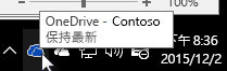OneDrive for Business 同步客户端
